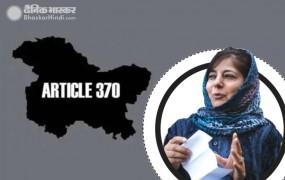 370 पर बोलीं महबूबा- 'हिंदुस्तान वालों मिट जाओगे, दास्तान तक भी न होगी दास्तानों में'