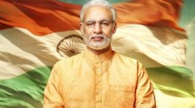 PM Modi's Biopic: फिल्म रिलीज के मसले को लेकर सोमवार को सुप्रीम कोर्ट जाएगी टीम