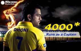 धोनी IPL में 200 छक्के लगाने वाले पहले भारतीय और 4000 रन पूरे करने वाले पहले कप्तान बने