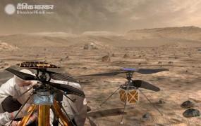 मार्स हेलीकॉप्टर का उड़ान परीक्षण पूरा, 2021 में पहुंचेगा मंगल ग्रह पर, देखें वीडियो