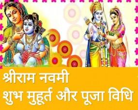 राम नवमी : मर्यादा पुरुषोत्तम का प्राकट्य उत्सव, जानें पूजा का मुहूर्त