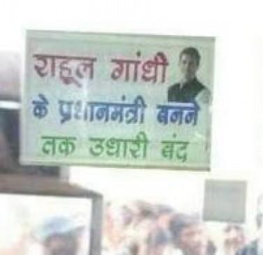 No Fake News: राहुल गांधी के प्रधानमंत्री बनने तक उधारी बंद