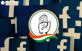 लोकसभा चुनाव से पहले फेसबुक का बड़ा कदम, हटाए कांग्रेस आईटी सेल से जुड़े 687 पेज