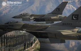 बाज नहीं आ रहा पाक, भारतीय सीमा की ओर भेजा F-16 जेट, एयरफोर्स ने खदेड़ा