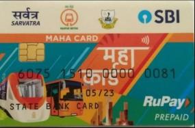 मेट्रो महाकार्ड में नहीं ले रहा कोई रूचि, मल्टीनेशनल कंपनी से बिकवाने पड़े 50 कार्ड