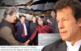 चीन ने किया इमरान खान को बेइज्जत, पाकिस्तानी बोले... भिखारियों के साथ होता है ऐसा सलूक