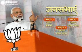 झारखंड में बोले पीएम मोदी- 'कांग्रेस के लिए सिर्फ वोटबैंक है देश की जनता'