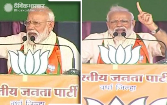 महाराष्ट्र के वर्धा में बोले पीएम, 'कांग्रेस-एनसीपी का गठबंधन कुंभकरण की तरह'