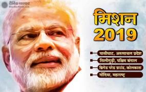 कोलकाता में बोले PM, मोदी का विरोध करते हुए देश के खिलाफ चले जाते हैं नेता