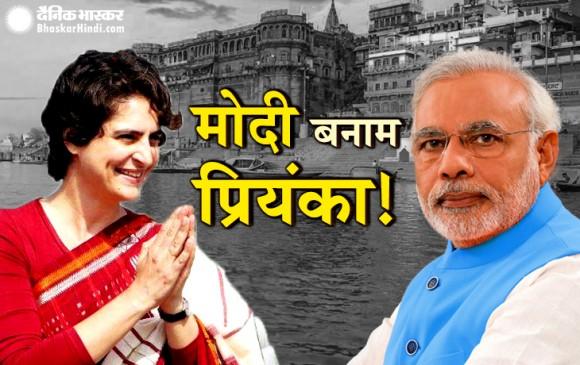 वाराणसी से पीएम मोदी के खिलाफ चुनाव लड़ेंगी प्रियंका गांधी!