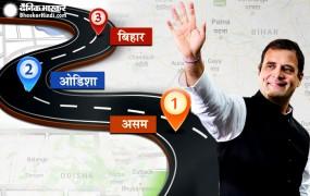 पहले दौर के लिए पूरी ताकत, राहुल असम, ओडिशा और बिहार में करेंगे रैलियां