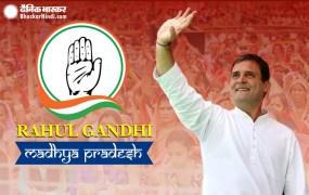 मप्र के टीकमगढ़ में बोले राहुल गांधी- नरेंद्र मोदी हार रहे हैं, कांग्रेस पार्टी चुनाव जीत रही है