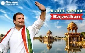राजस्थान में बोले राहुल गांधी- 'न्याय' से पूरा करेंगे देश के गरीबों का सपना