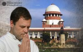 """खेद से नहीं माना सुप्रीम कोर्ट, """"चौकीदार चोर है"""" बयान पर राहुल को मांगनी पड़ी माफी"""