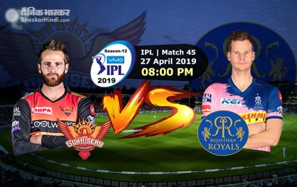 IPL 2019: राजस्थान-हैदराबाद के बीच मैच आज, दोनों के लिए मैच जीतना जरूरी