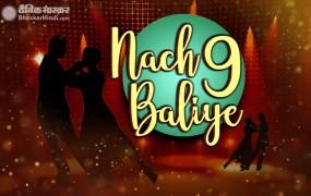 Nach Baliye 9: अपने डांस का जलवा दिखाने आ रहीं ये दमदार जोड़ियां!