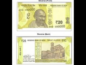 आरबीआई जारी करेगा 20 रुपये का नया नोट, जानें क्या है खासियत