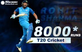 रोहित ने दर्ज किया बड़ा रिकॉर्ड, T-20 में 8000 रन बनाने वाले तीसरे भारतीय बल्लेबाज बने