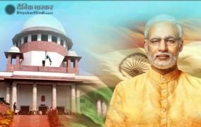 Pm Modi Biopic:चुनाव के पहले नहीं रिलीज होगी फिल्म, SC ने भी बरकरार रखा फैसला