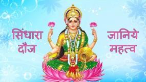 चैत्र नवरात्रि के दूसरे दिन मनाया जाता है सिंघारा दूज पर्व, जानें इसका महत्त्व