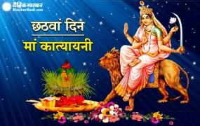 नवरात्रि का छठवां दिन: आज करें मां कात्यायनी की पूजा, इस मंत्र का करें जाप