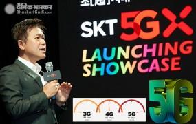 दक्षिण कोरिया में सबसे पहले लांच हुआ 5G इंटरनेट, अमेरिका और चीन को पछाड़ा