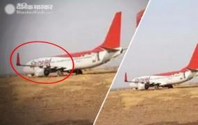 शिर्डी एयरपोर्ट के रनवे पर फिसला स्पाइस जेट का प्लेन, विमान का अगला पहिया टूटा