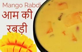 Summer Season Mango Recipe: इस समर सीजन घर पर ट्राई करें आम की रबड़ी