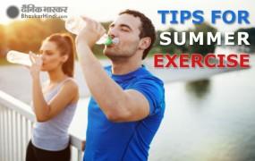 गर्मी के मौसम में एक्सरसाइज करते समय रखें इन बातों का ख्याल