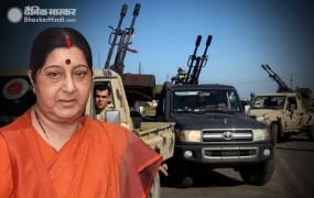 लीबिया में स्थिति बिगड़ी, सुषमा ने भारतीयों से त्रिपोली जल्द से जल्द छोड़ने की अपील की