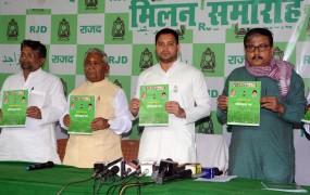 RJD ने जारी किया घोषणापत्र, दलित-पिछड़ों के लिए आबादी के हिसाब से आरक्षण का वादा