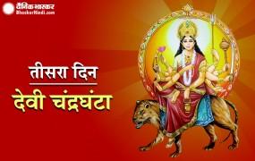 चैत्र नवरात्रि के तीसरे दिन होती है देवी चंद्रघंटा की पूजा, जानें विधि