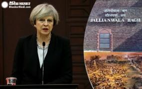 थेरेसा का जलियावाला बाग हत्याकांड पर खेद, कहा- ब्रिटिश इतिहास का शर्मनाक धब्बा