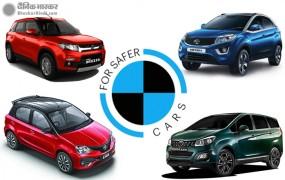 ये हैं भारत की चार सबसे सुरक्षित कार, सड़क दुर्घटना में बचाएंगी आपकी जान