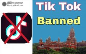 TikTok: मद्रास हाई कोर्ट ने सरकार को दिए बैन लगाने के निर्देश, जानें वजह