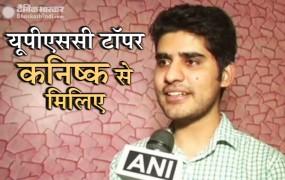 कनिष्क कटारिया ने UPSC में किया टॉप, माता-पिता और गर्लफ्रेंड को दिया श्रेय