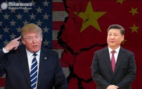 BRI पर बोला अमेरिका- एनाकोंडा की तरह देशों को अपने घेरे में ले रहा चीन