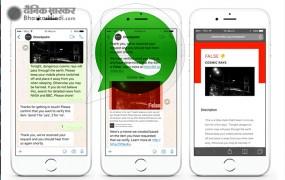 FAKE न्यूज़ रोकने whats app लेकर आया नया फीचर, नाम Checkpoint Tip line