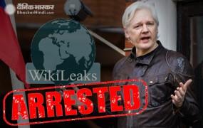 विकीलीक्स के फाउंडर जूलियन असांजे सेंट्रल लंदन में गिरफ्तार