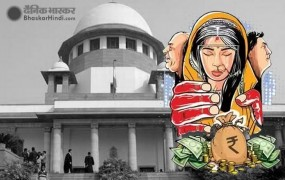 दहेज प्रताड़ना पर अब देश के किसी भी कोने में केस दर्ज करा सकेंगी महिलाएं, SC का फैसला