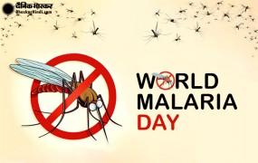 वर्ल्ड मलेरिया डे 2019: भारत में 69 फीसदी मौत मलेरिया से, ऐसे करें बचाव