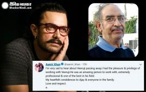 स्टंट डायरेक्टर वीरु देवगन के निधन पर आमिर ने लिखा इमोशनल पोस्ट