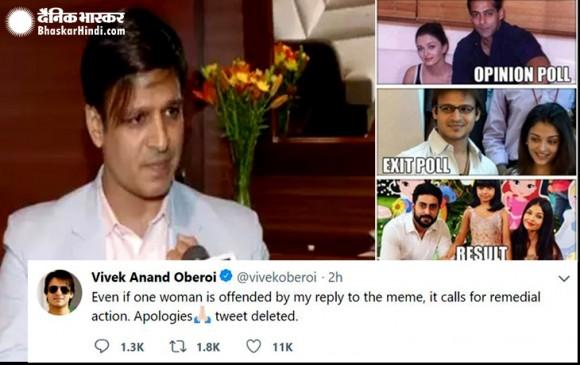 विवेक ने अपने विवादित ट्वीट पर मांगी माफी, महिलाओं को लेकर कही ये बात