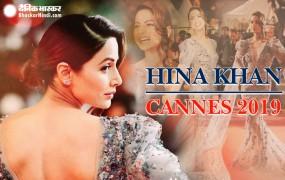 Cannes 2019: जब हिना खान ने रेड कारपेट पर रखे अपने कदम, सबकी निगाहें उन पर टिकी