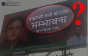 Fake News: अखिलेश यादव को मिल रही प्रधानमंत्री बनने की बधाईयां ?