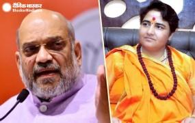 प्रज्ञा समेत 3 नेताओं के बयान पर शाह की सफाई, 'उनके निजी बयान, बीजेपी का संबंध नहीं'