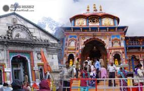 10 मई को खुलेंगे बद्रीनाथ के कपाट, जानें मंदिर से जुड़ी खास बातें