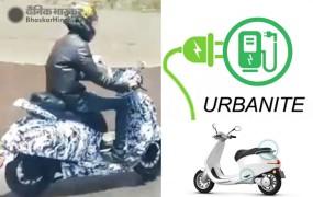 Bajaj Urbanite इलेक्ट्रिक स्कूटर हुआ स्पॉट, जल्द हो सकता है लॉन्च