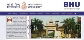 काशी हिंदू विश्वविद्यालय में असिस्टेंट प्रोफेसर पदों पर वैकेंसी