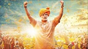 Movie Review: हर एंगल से बेहतर है पीएम नरेंद्र मोदी, एक मोटिवेशनल स्टोरी का काम करेगी फिल्म